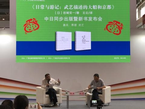 8月22日,《日常与游记:武艺描述的大船和京都》在第二十六届北京国际图书博览会(BIBF)发布现场,寒碧(左)与武艺进行了简短对谈