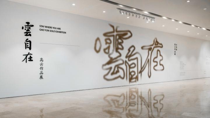 """德基美术馆""""云自在——高云作品展""""主视觉墙"""