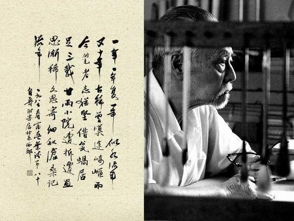 """1987年,因四合院旧宅遭拆迁,叶浅予极其不满,决定封笔。蔡斯民从《北京晚报》上读到这条消息,就想创作一张表现叶浅予封笔的照片,便拍摄了这张从他的笔架中间捕捉他表情的照片。叶浅予还题了一首诗送给蔡斯民,其中有两句是""""甘雨小院遭拆迁,画思渐稀文思寄"""",以此表达他对旧居遭拆迁的不满"""