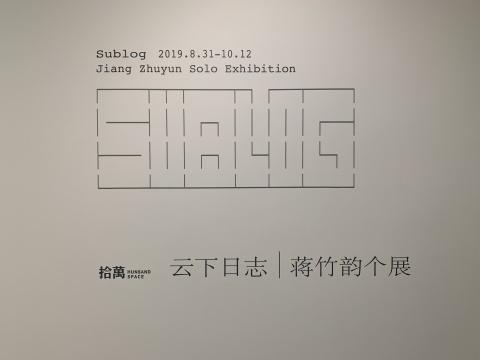 """墙面上的方形f符号,是蒋竹韵根据拾萬空间的展厅,与展览英文名""""sublog""""设计出的图案"""