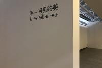 上海民生双展齐开 呈现欧洲的抽象和当代的观念