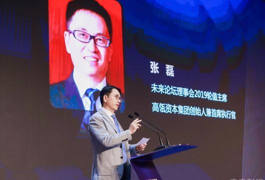 未来论坛理事会2019年轮值主席、高瓴资本集团创始人兼首席执行官张磊