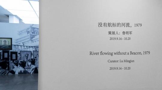 从1979年流到今天,我们都在一条没有航标的河流上