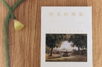 从伊甸园到桃花源 周文翰新书全面回顾关于园林的艺术创作