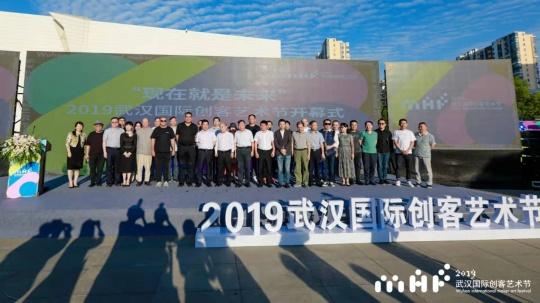 武汉国际创客艺术节开幕现场