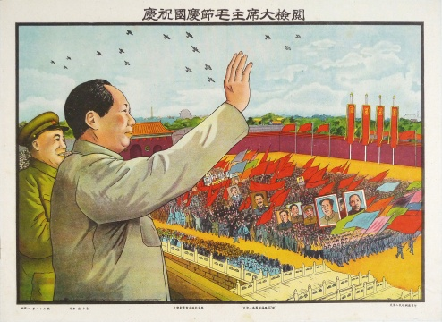 金力吾《庆祝国庆节毛主席大检阅》53×40cm1951©上海杨培明宣传画收藏艺术馆