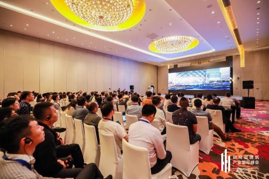 """""""城市新赋能:全球卓越城市的高层建筑与高密度核心区价值营造"""" 第三届超高层建筑产业国际峰会现场"""