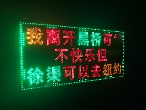 贺勋 《黑桥纽约》100×200×5cm led广告灯箱 2015