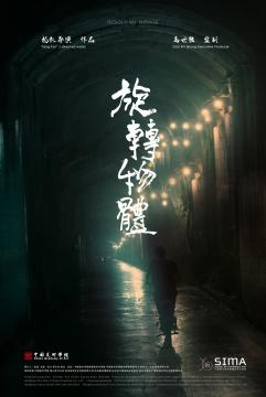 杨凯《旋转物体》《Revolving Mirage》影像23分39秒 2019  获奖理由——杨凯的作品文本叙事完整、镜头语言成熟体现了他比同龄青年人在艺术表达上更强驾驭能力。重要的是在完整的影像叙事逻辑中,他能够以独特的个人视角关注在城市化进程中的社会现实,体现了艺术家的社会敏感度与的担当。