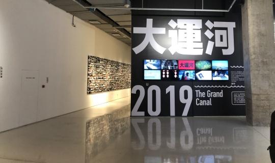 """北京时代美术馆""""共同空间——后非遗时代的大运河叙事""""主题展"""