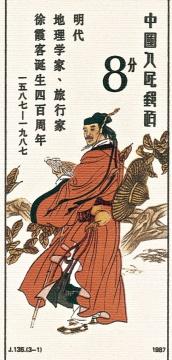 《纪念徐霞客诞生四百周年》节选之一
