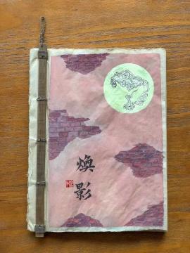 《焕影》竹浆纸、水彩、水粉