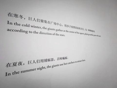 """陆垒个展""""荒唐小说"""",""""巨人的游戏""""展厅墙上的文字"""