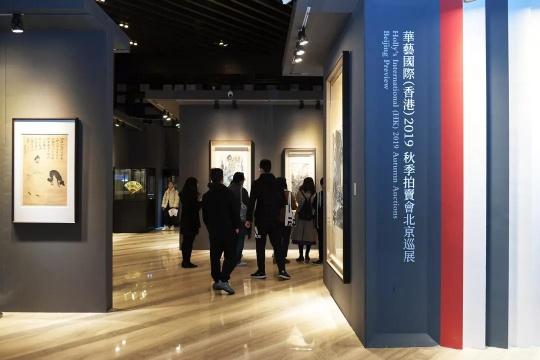 华艺国际、华艺国际(香港)2019秋季拍卖会北京精品巡展现场
