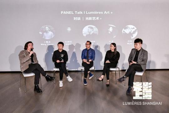 开幕现场论坛,关于光影艺术未来的讨论