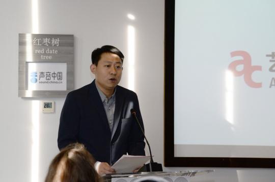 艺术中国副总编辑许柏成主持启动仪式