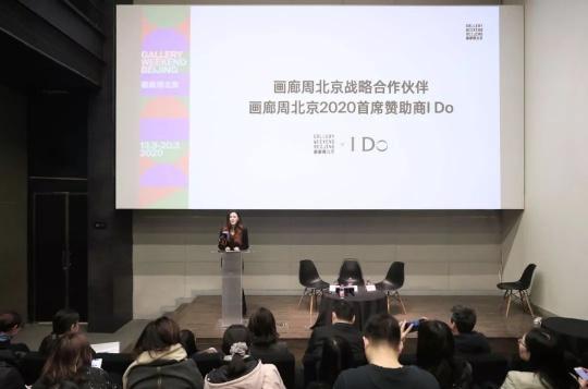 I Do 品牌营销中心总经理刘冉发表讲话