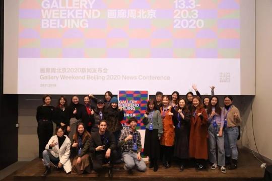 画廊周北京2020新闻发布会现场