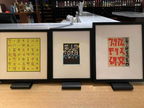 探索字体设计的更多可能 《平野甲贺100作》发售