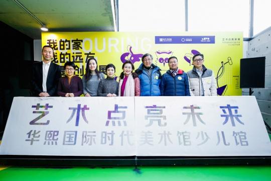 华熙国际时代美术馆少儿馆开馆仪式暨首展开幕现场