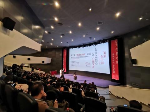 """第二届""""策展在中国""""论坛现场"""