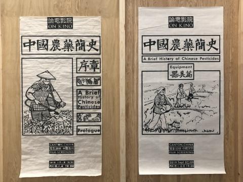 论电影院 呈现: 中国农药简史——污染篇 16毫米胶片电影及其他相关文献