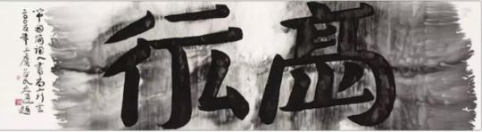 谷文达《简词典·高山行云》 180 x 48 cm 宣纸 墨 白梗绢镜片2005