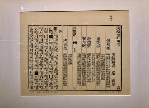 徐冰《天书》51x64cm宣纸 墨2017