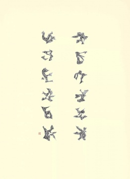 """李真《银黑素描197.19-2 》53.2 x 38.2 cm /38.2 x 53.2 cm纸本综合材料2019  最新""""青烟""""系列皆可一相四观,自由翻转"""