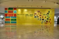 """""""在路上""""的关山月美术馆  一场关于社区艺术的""""文献展"""""""