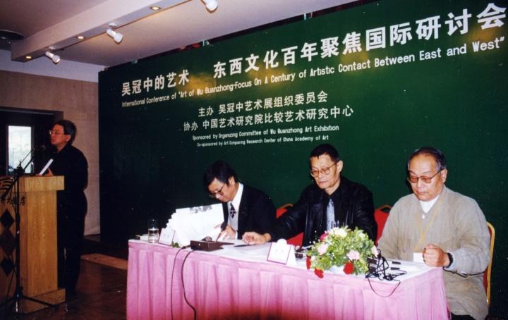 1999年吴冠中艺术研讨会现场,右二为何冰