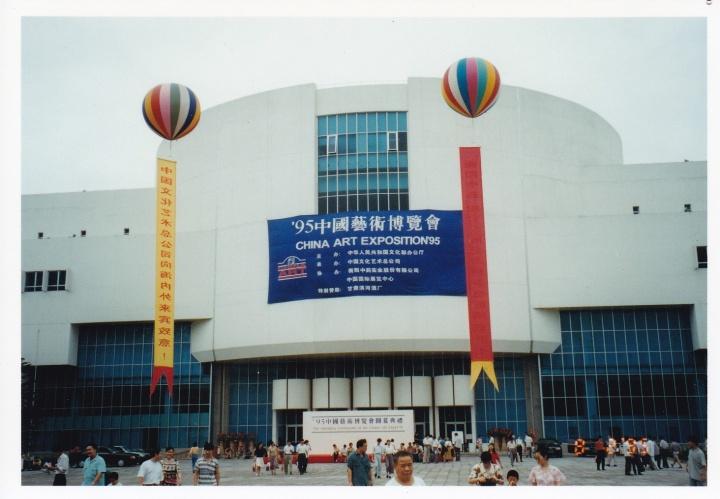 1995年中国艺术博览会