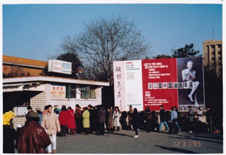 1995年第三届中国油画年展入口