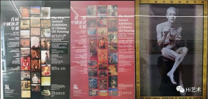 1992、1993、1995年三届中国油画年展海报