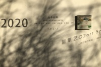 """新氧艺新年第一弹,七位艺术家为""""2020""""预热"""