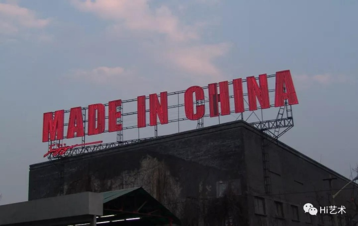 《MADE IN CHINA_霓虹灯》2000cm 阿拉里奥开幕展,霓虹灯d 2005
