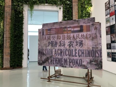 蒲英玮《世界主义指示牌(牧歌)》330×225×100cm 木板、脚手架、墙纸、喷漆、铁丝网、铸铁 2020