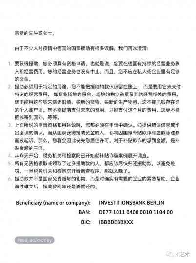 上图文字由aaajiao柏林的税务律师撰写,明确了领取德国政府补助的条件(图:aaajiao)