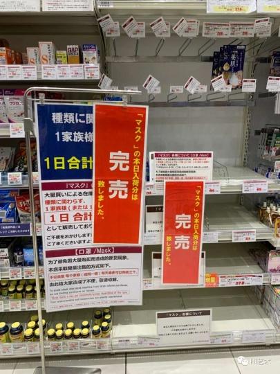 日本大部分超市对口罩进行了限购,但是依然很难买到(图:狄青)