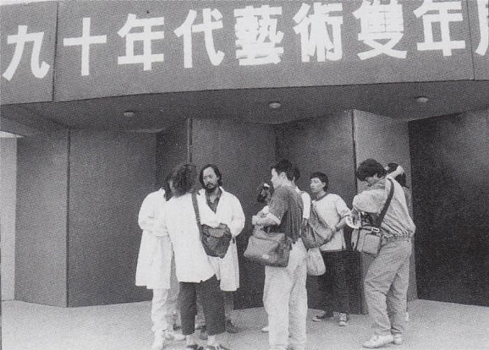 1992年,新历史小组实施《消毒》后接受采访