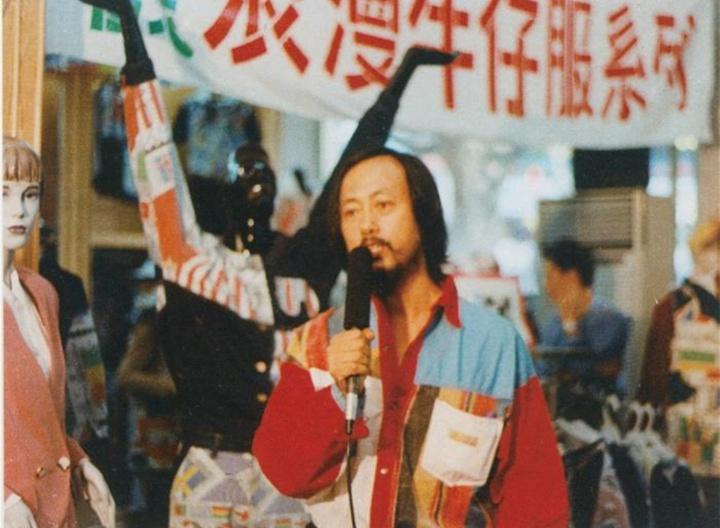 1993年,《任戬集邮牛仔服》综合产品艺术活动销售