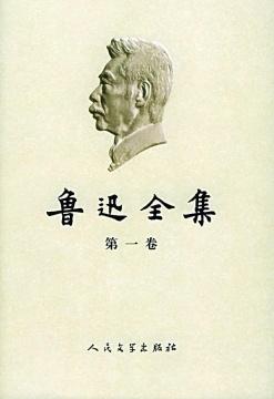 《鲁迅全集》(第一卷)