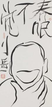 岳敏君《春眠不觉晓》34×70cm 纸本水墨 2019