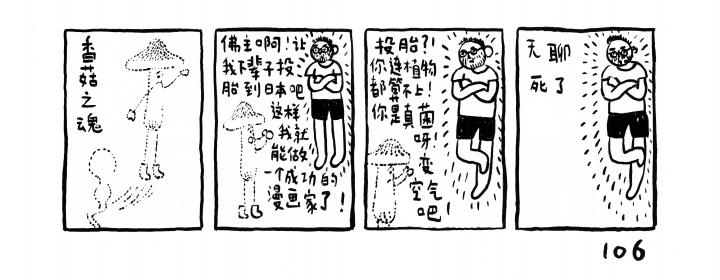 《乞丐漫画》第二部选页