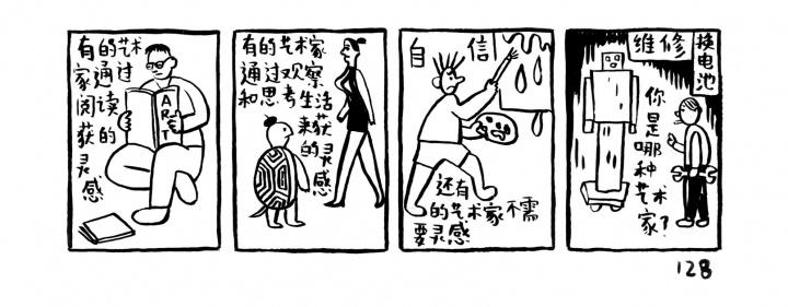 烟囱:我挺喜欢画艺术界的故事,特别是去掉艺术的部分