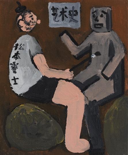 《艺术史课》27×22cm 布面丙烯2015