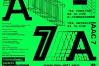 艺无界,见未来 第七届国际艺术评论奖在线发布全球征稿