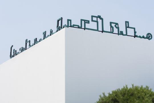 当代唐人艺术中心何岸 《鼻子上有颗痣,胸口还有一颗》125×1900×8cmLED灯、树脂、不锈钢2020