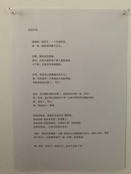 刘卫《我所向无敌…在屏幕上/伪动态追踪》 双屏录像,彩色,有声 3分13秒 2019-2020