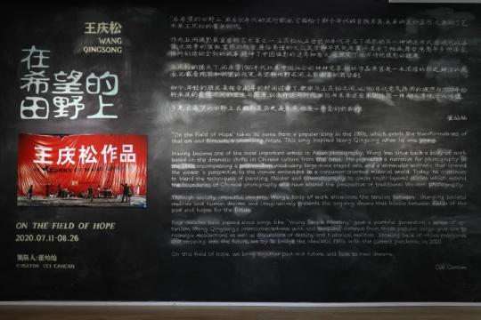 """王庆松喊你来画画&玩""""找茬""""!当代唐人艺术中心""""希望的田野上""""开幕"""